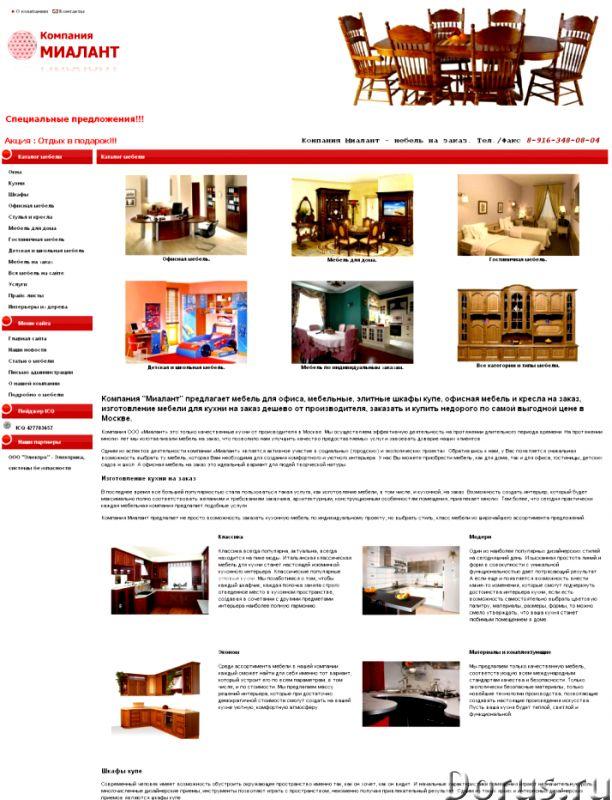 Сайт под ключ - Прочие услуги - Любой сайт под ключ - сайт визитка, портал, социальная сеть, интерне..., фото 3