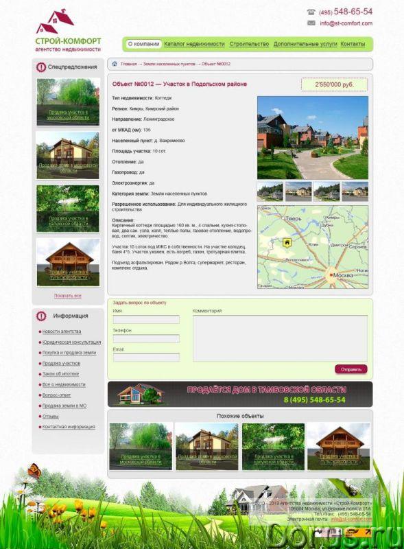 Сайт под ключ - Прочие услуги - Любой сайт под ключ - сайт визитка, портал, социальная сеть, интерне..., фото 4