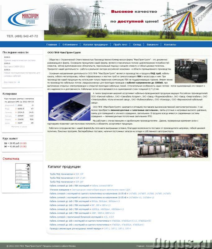 Сайт под ключ - Прочие услуги - Любой сайт под ключ - сайт визитка, портал, социальная сеть, интерне..., фото 5