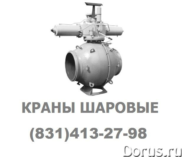 Шаровый кран 11лс68п6 Ду 400 Ру 8,0 МПа - Промышленное оборудование - Условное обозначение 11лс68п6..., фото 1